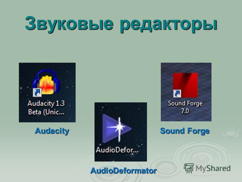 Звуковые редакторы Audacity AudioDeformator Sound Forge