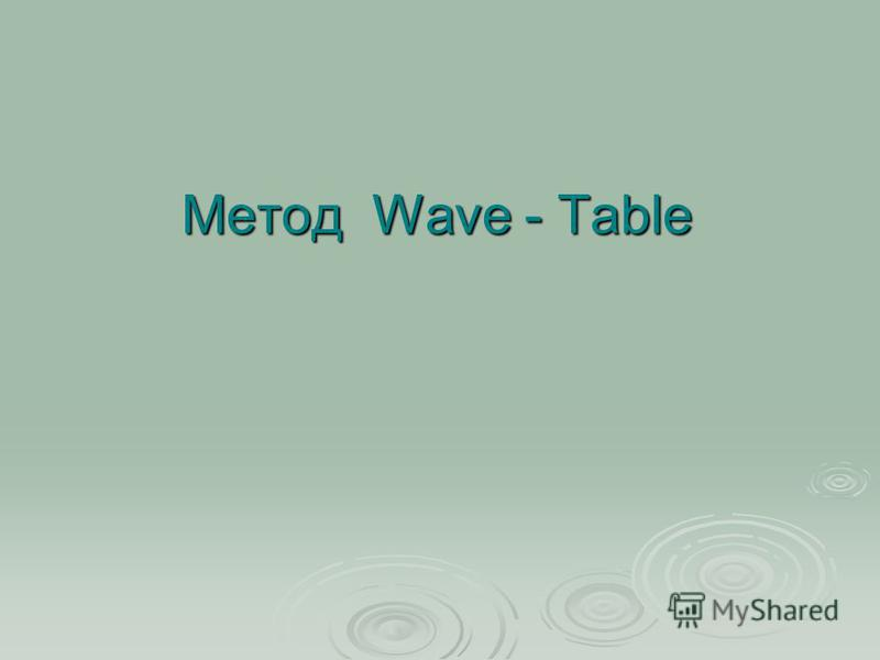 Метод Wave - Table