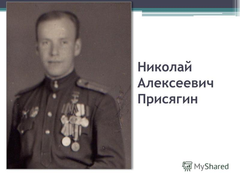 Николай Алексеевич Присягин