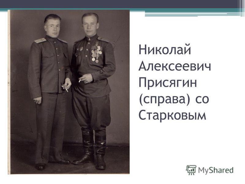 Николай Алексеевич Присягин (справа) со Старковым