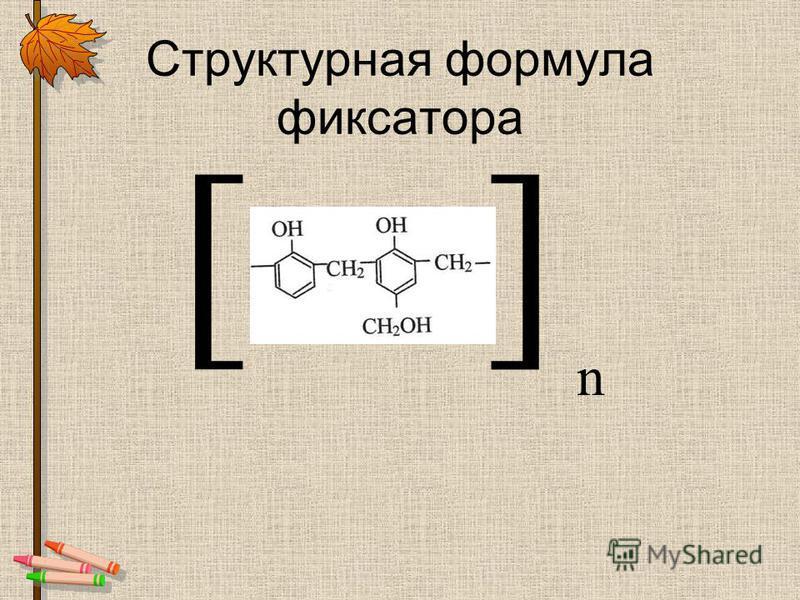 Структурная формула фиксатора [] n