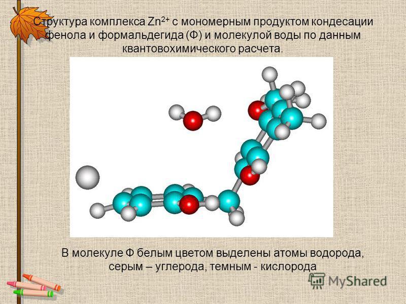 Структура комплекса Zn 2+ с мономерным продуктом конденсации фенола и формальдегида (Ф) и молекулой воды по данным квантовохимического расчета. В молекуле Ф белым цветом выделены атомы водорода, серым – углерода, темным - кислорода
