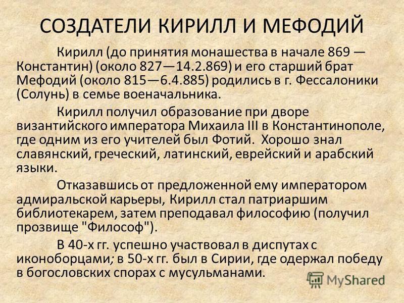 СОЗДАТЕЛИ КИРИЛЛ И МЕФОДИЙ Кирилл (до принятия монашества в начале 869 Константин) (около 82714.2.869) и его старший брат Мефодий (около 8156.4.885) родились в г. Фессалоники (Солунь) в семье военачальника. Кирилл получил образование при дворе визант