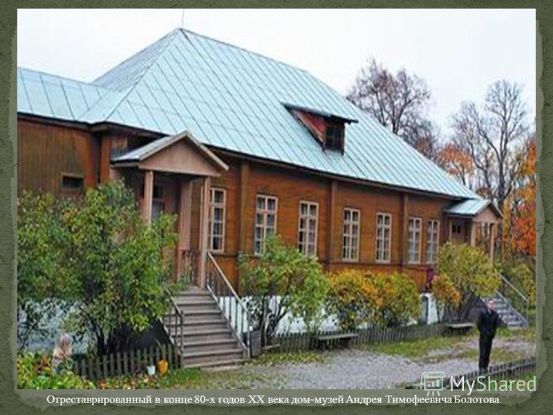 Отреставрированный в конце 80-х годов ХХ века дом-музей Андрея Тимофеевича Болотова.