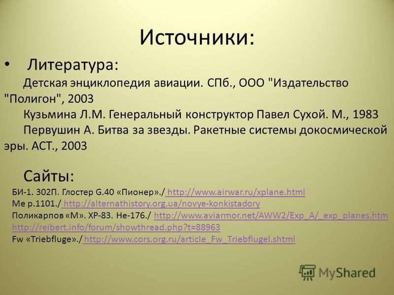 Источники: Литература: Детская энциклопедия авиации. СПб., ООО