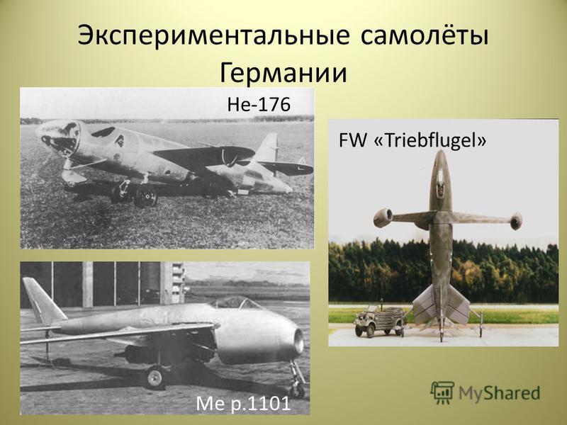 Экспериментальные самолёты Германии Не-176 Ме р.1101 FW «Triebflugel»