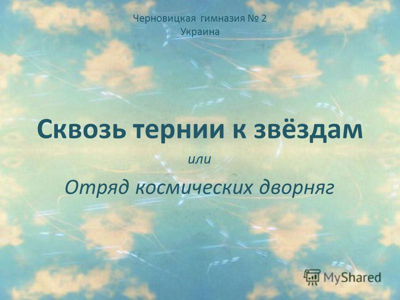 Черновицкая гимназия 2 Украина Сквозь тернии к звёздам или Отряд космических дворняг