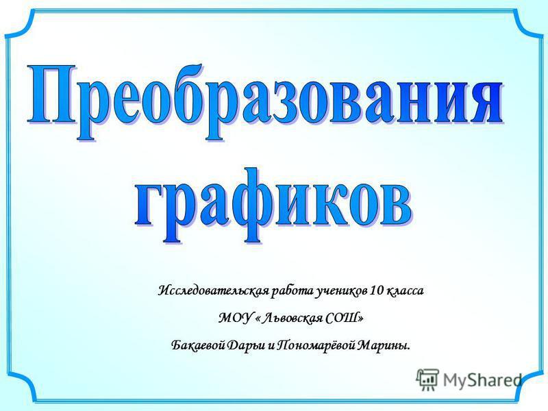 Исследовательская работа учеников 10 класса МОУ « Львовская СОШ» Бакаевой Дарьи и Пономарёвой Марины.