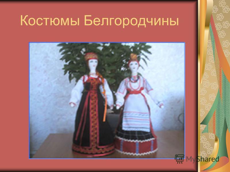 Костюмы Белгородчины