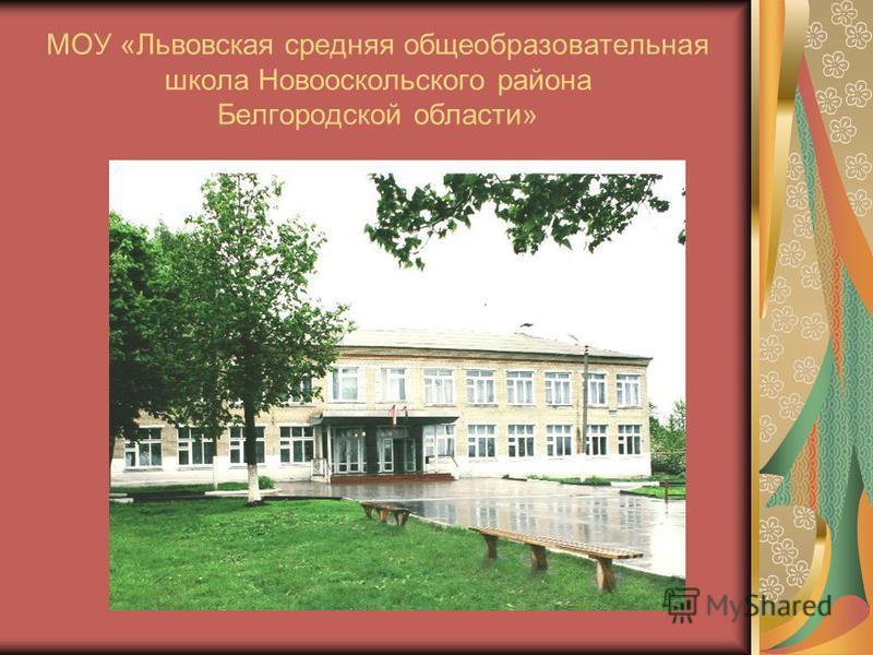 МОУ «Львовская средняя общеобразовательная школа Новооскольского района Белгородской области»