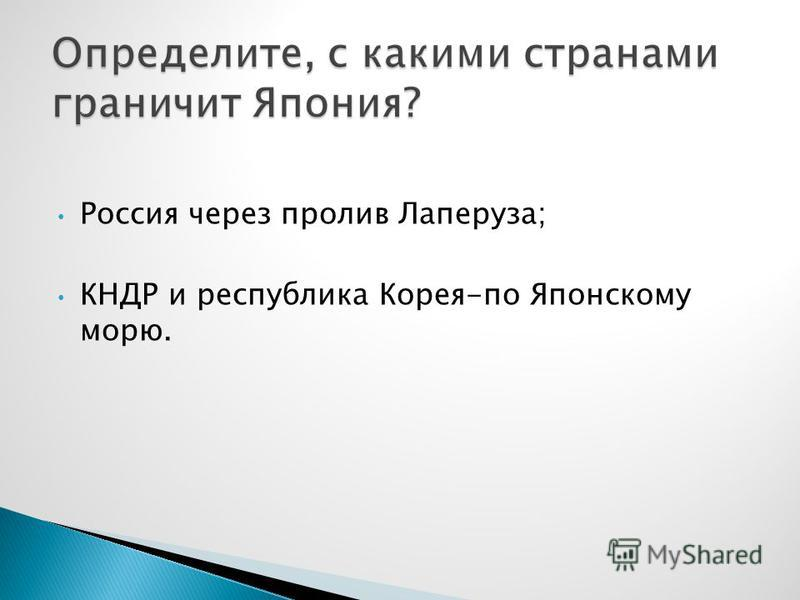 Россия через пролив Лаперуза; КНДР и республика Корея-по Японскому морю.