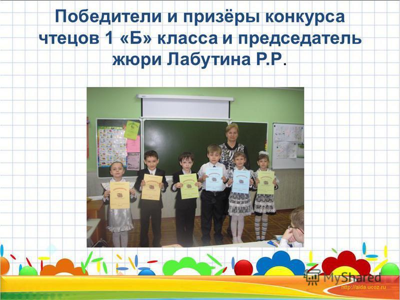 Победители и призёры конкурса чтецов 1 «Б» класса и председатель жюри Лабутина Р.Р.