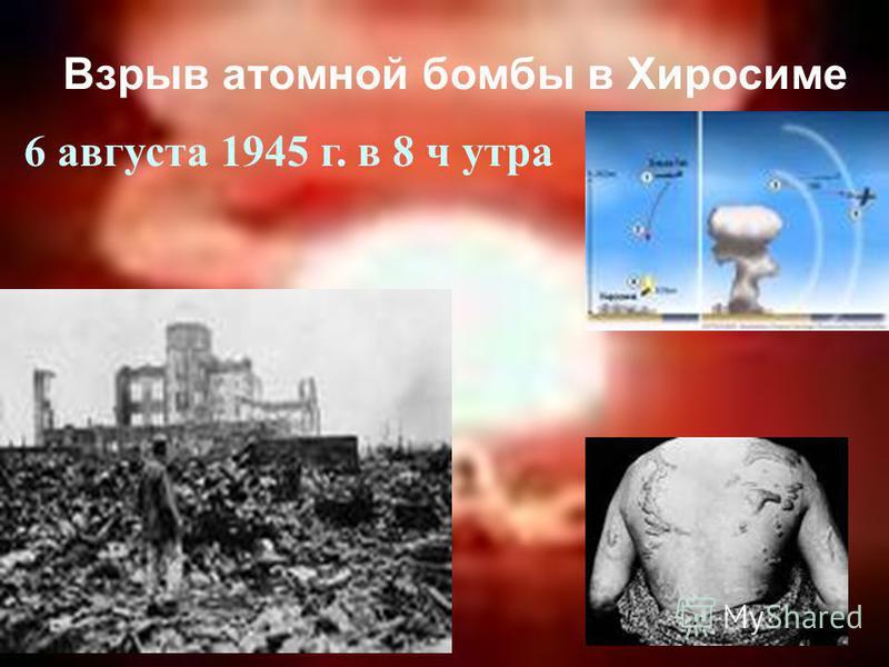 Взрыв атомной бомбы в Хиросиме 6 августа 1945 г. в 8 ч утра