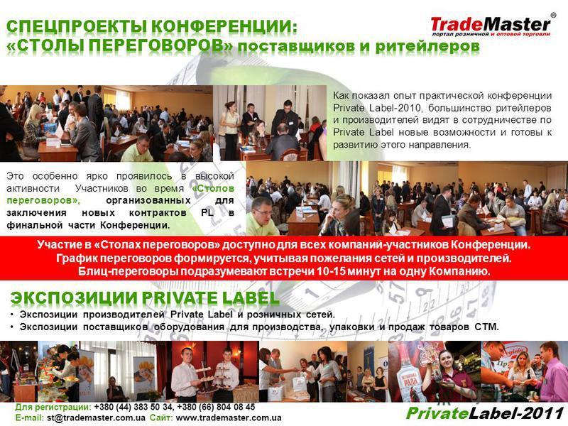 PrivateLabel-2011 Как показал опыт практической конференции Private Label-2010, большинство ритейлеров и производителей видят в сотрудничестве по Private Label новые возможности и готовы к развитию этого направления. Это особенно ярко проявилось в вы
