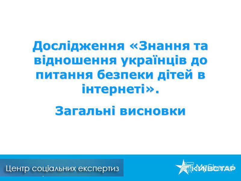 Дослідження «Знання та відношення українців до питання безпеки дітей в інтернеті». Загальні висновки
