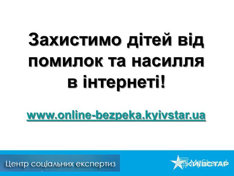 Захистимо дітей від помилок та насилля в інтернеті! www.online-bezpeka.kyivstar.ua Захистимо дітей від помилок та насилля в інтернеті! www.online-bezpeka.kyivstar.ua