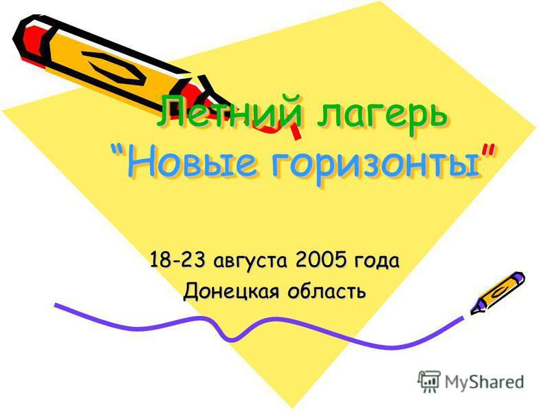 Летний лагерь Новые горизонты 18-23 августа 2005 года Донецкая область