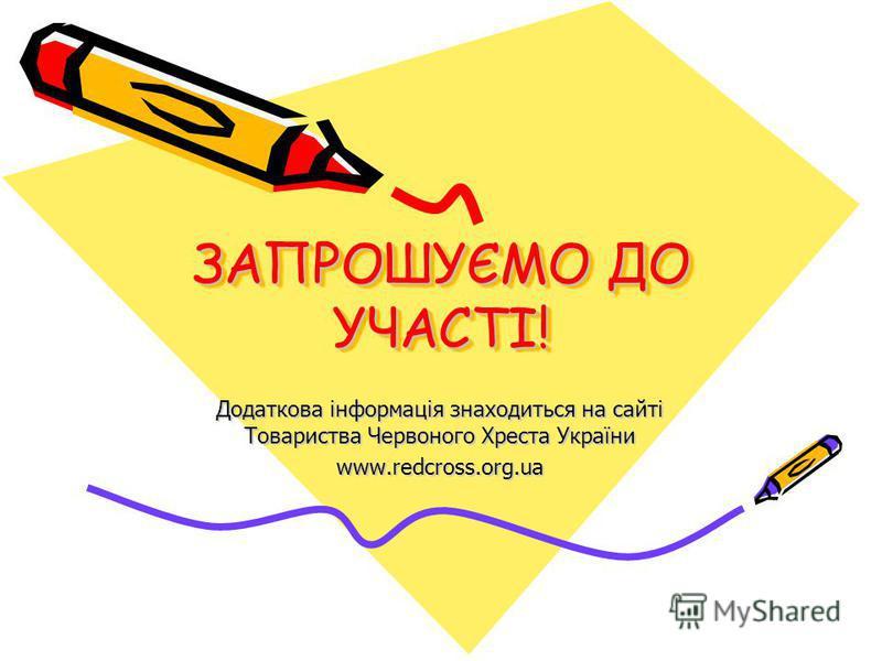 ЗАПРОШУЄМО ДО УЧАСТІ! Додаткова інформація знаходиться на сайті Товариства Червоного Хреста України www.redcross.org.ua