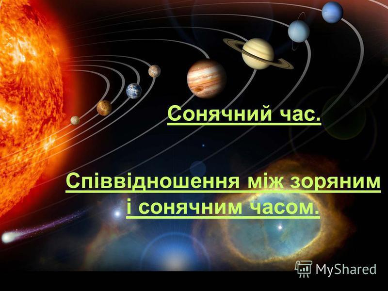 Сонячний час. Співвідношення між зоряним і сонячним часом.