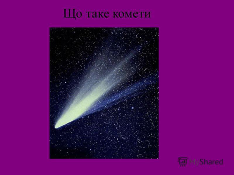 Що таке комети