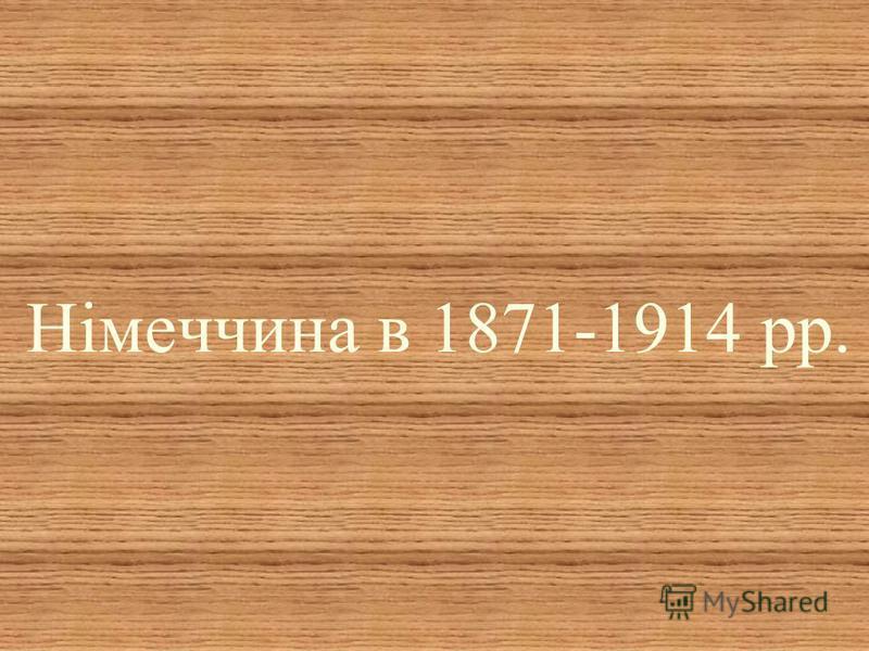 Німеччина в 1871-1914 рр.