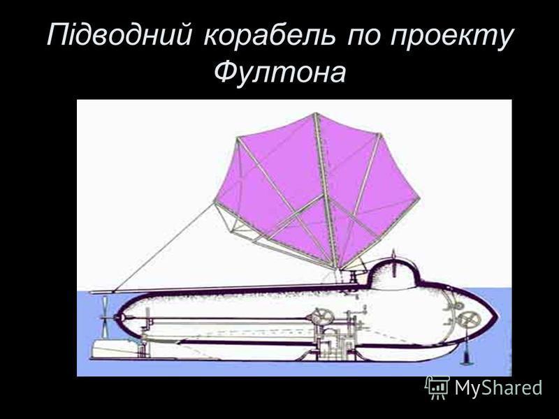 Підводний корабель по проекту Фултона