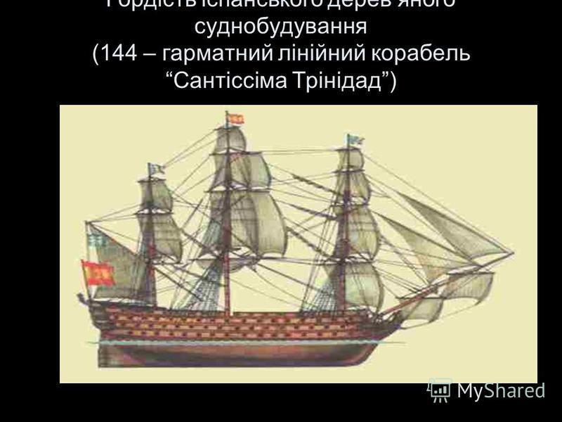 Гордість іспанського деревяного суднобудування (144 – гарматний лінійний корабельСантіссіма Трінідад)
