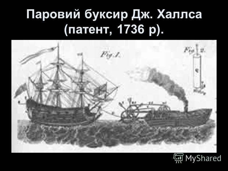 Паровий буксир Дж. Халлса (патент, 1736 р).