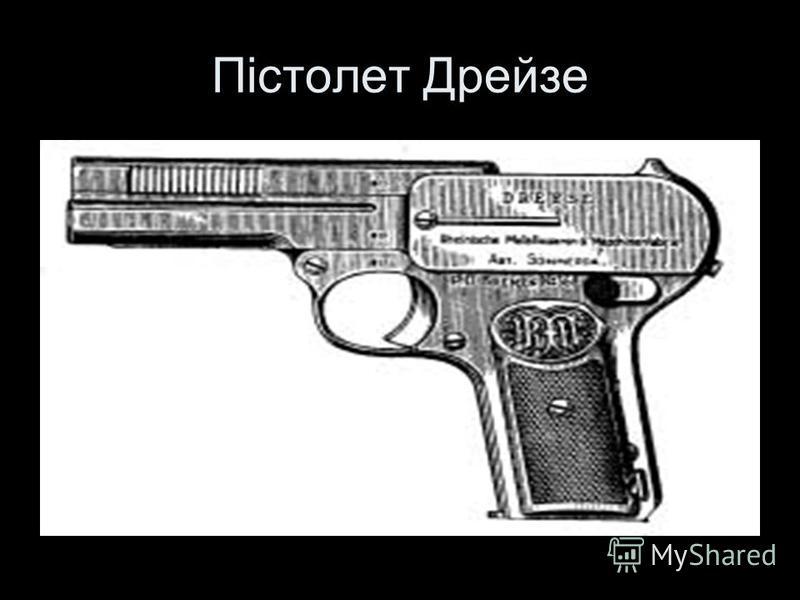 Пістолет Дрейзе