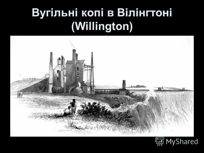 Вугільні копі в Вілінгтоні (Willington)