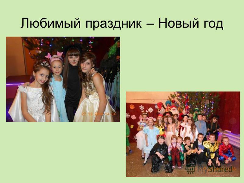 Любимый праздник – Новый год