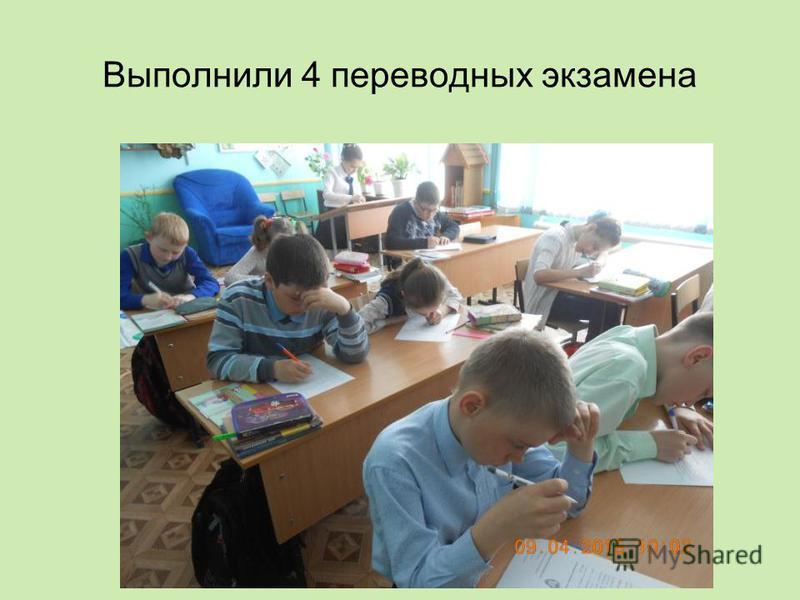 Выполнили 4 переводных экзамена