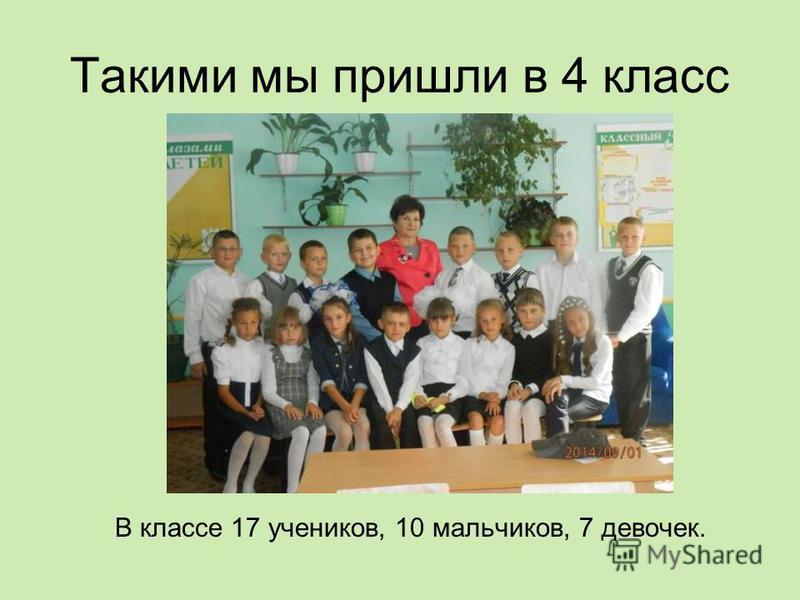 Такими мы пришли в 4 класс В классе 17 учеников, 10 мальчиков, 7 девочек.
