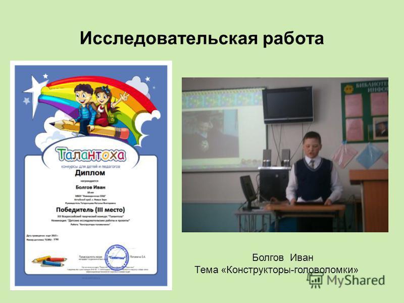 Исследовательская работа Болгов Иван Тема «Конструкторы-головоломки»