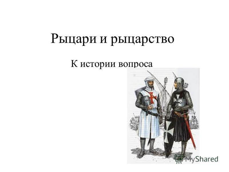 Рыцари и рыцарство К истории вопроса