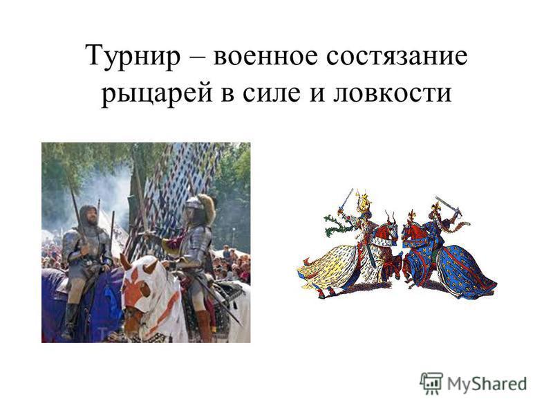 Турнир – военное состязание рыцарей в силе и ловкости