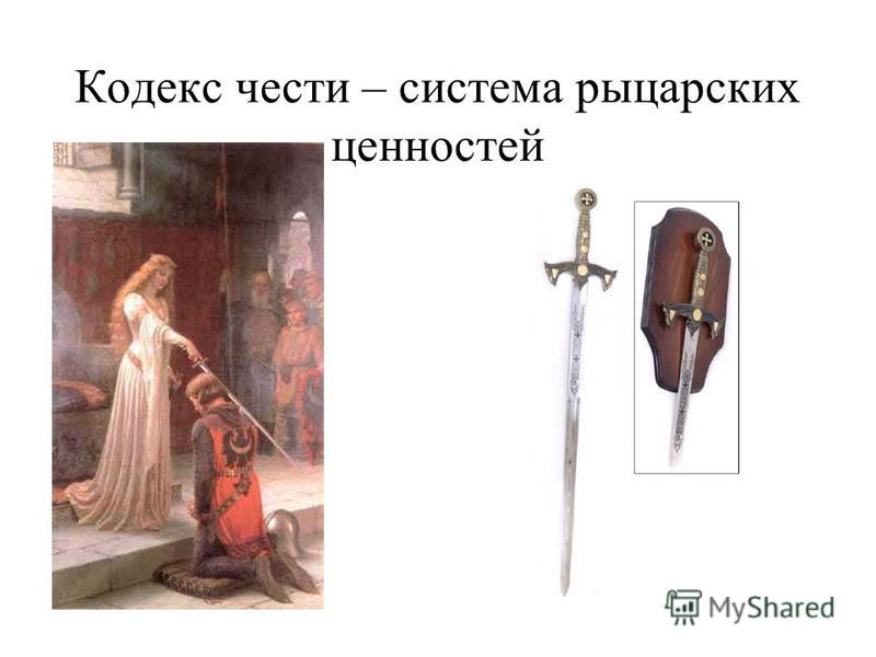 Кодекс чести – система рыцарских ценностей