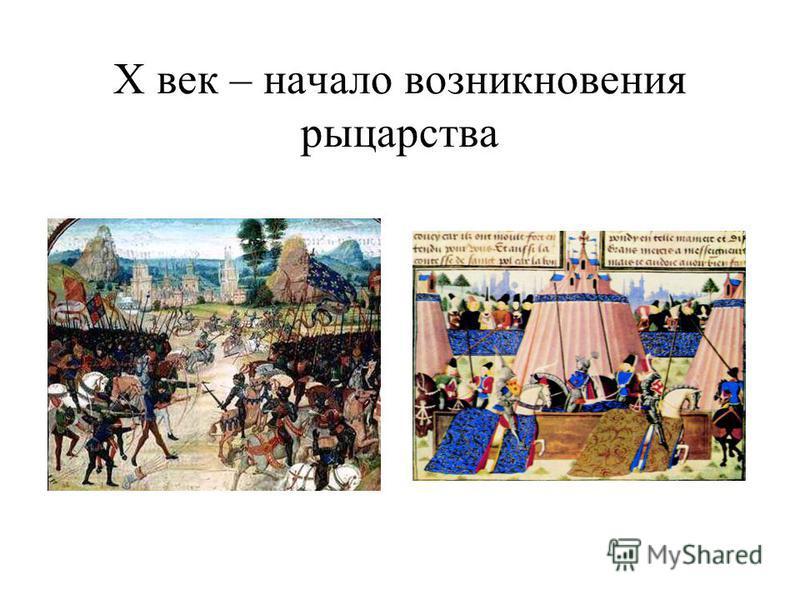 Х век – начало возникновения рыцарства
