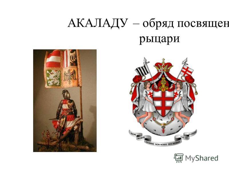 АКАЛАДУ – обряд посвящения в рыцари