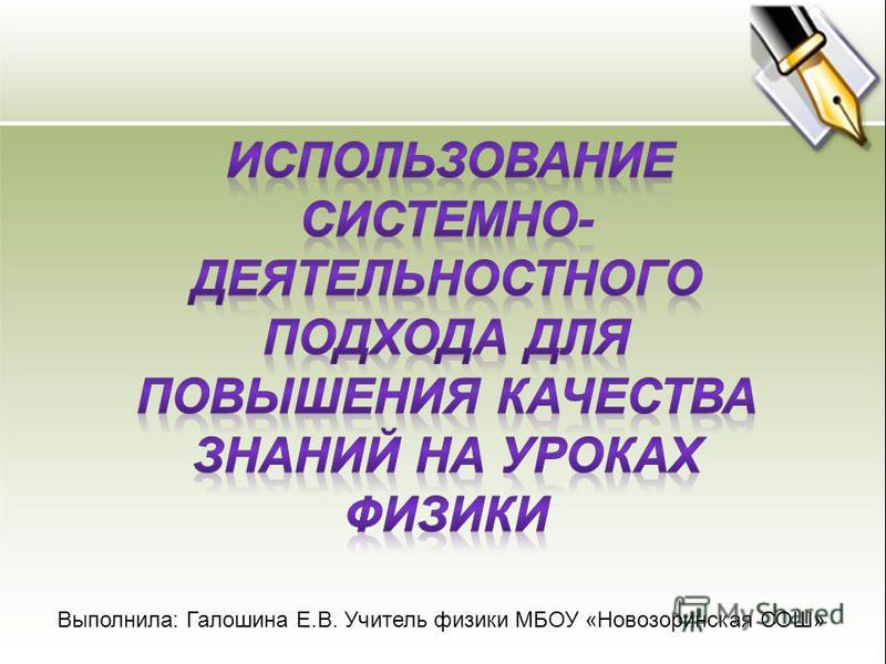 Выполнила: Галошина Е.В. Учитель физики МБОУ «Новозоринская СОШ»