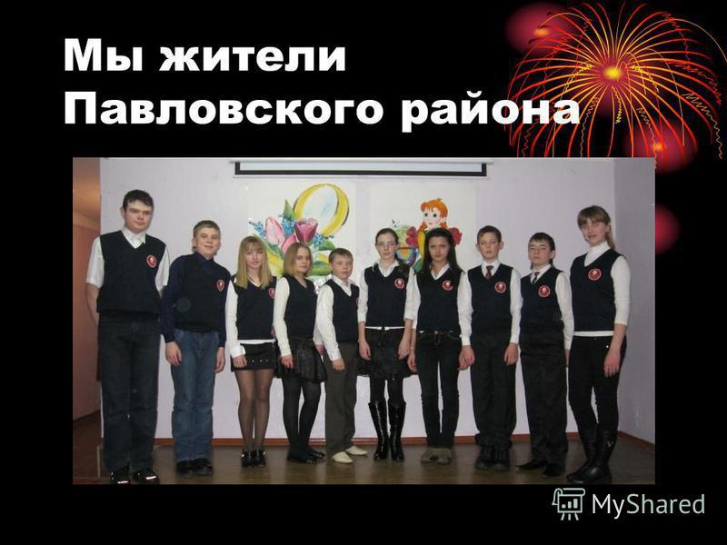 Мы жители Павловского района