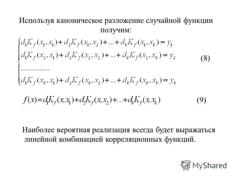 Используя каноническое разложение случайной функции получим: (8) (9) Наиболее вероятная реализация всегда будет выражаться линейной комбинацией корреляционных функций.