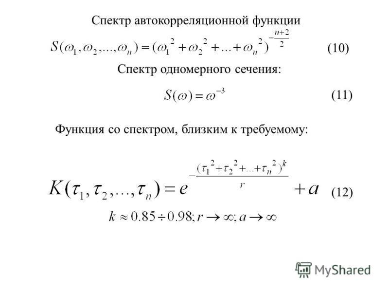 (10) (11) Спектр автокорреляционной функции Спектр одномерного сечения: (12) Функция со спектром, близким к требуемому: