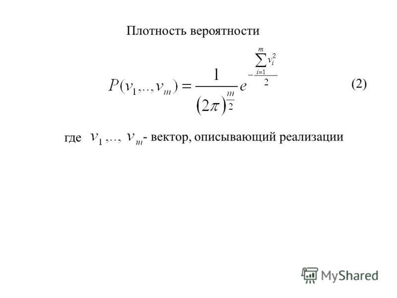 Плотность вероятности где - вектор, описывающий реализации (2)