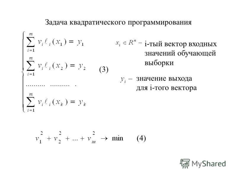 Задача квадратического программирования (3) (4) i-тый вектор входных значений обучающей выборки значение выхода для i-того вектора