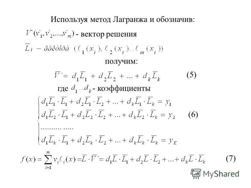 Используя метод Лагранжа и обозначив: - вектор решения получим: (5) где - коэффициенты (6) (7)(7)