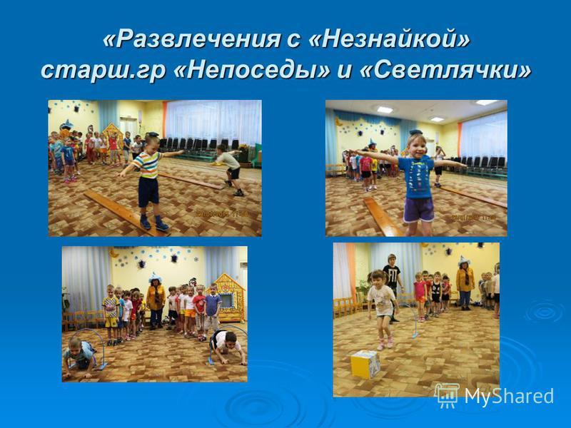 «Развлечения с «Незнайкой» старш.гр «Непоседы» и «Светлячки»