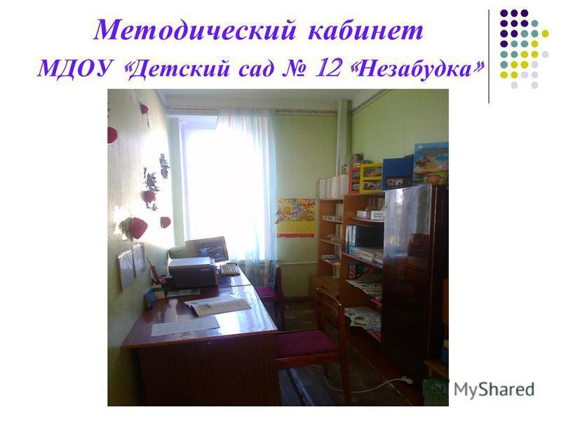 Методический кабинет МДОУ « Детский сад 12 « Незабудка »