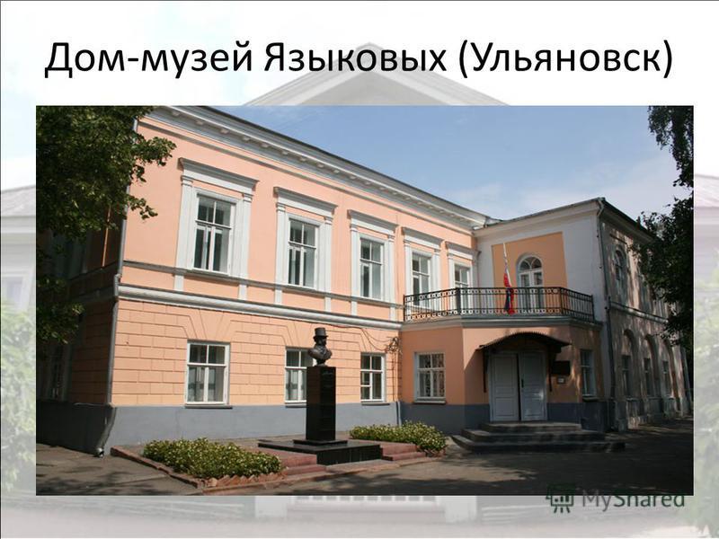 Дом-музей Языковых (Ульяновск)