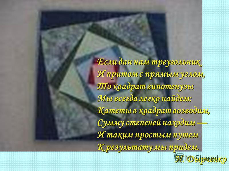 Если дан нам треугольник Если дан нам треугольник И притом с прямым углом, И притом с прямым углом, То квадрат гипотенузы То квадрат гипотенузы Мы всегда легко найдем: Мы всегда легко найдем: Катеты в квадрат возводим, Катеты в квадрат возводим, Сумм